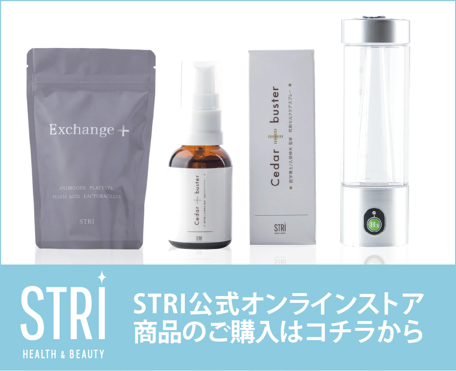 STRI公式オンラインストア 商品のご購入はコチラから